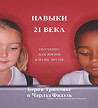 Russian book cover 21st Century Skills