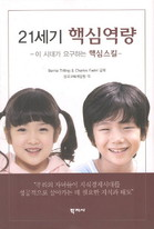 Korean book cover 21st Century Skills